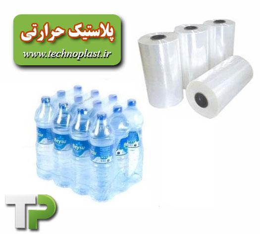 پلاستیک حرارتی